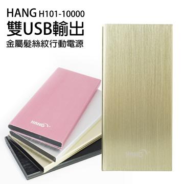 【HANG】10000mAh 雙USB輸出 鋁合金屬髮絲紋行動電源(H101)