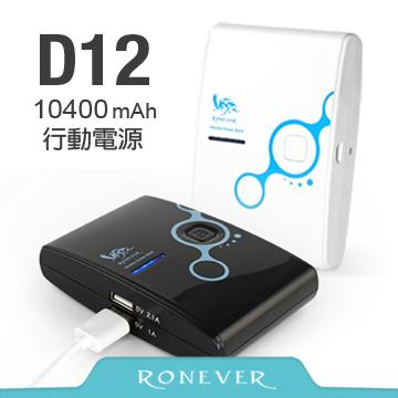Ronever 行動電源-10400mAh(D12)