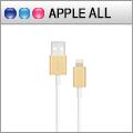 moshi Lightning - USB  傳輸線 ( 金色 )