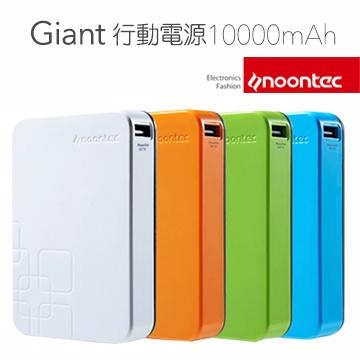 Noontec Giant 10000mAh 行動電源 Apple官方MFi認證