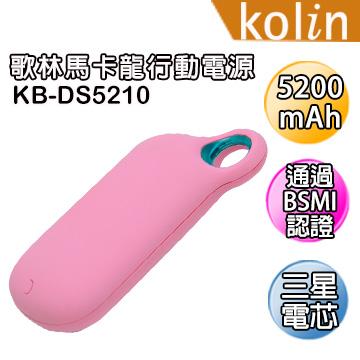 kolin歌林 馬卡龍行動電源 KB-DS5210 (粉色 )
