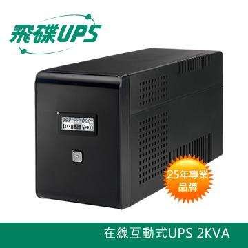 飛碟-含穩壓+USB監控軟體+LCD大面板 2KVA UPS (在線互動式)