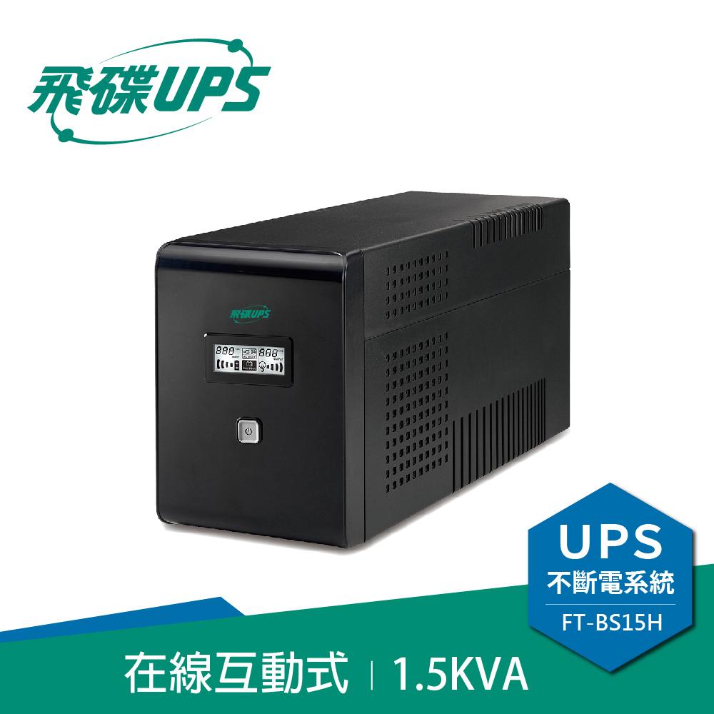 飛碟-1.5KVA UPS (在線互動式) 含穩壓+USB監控軟體+LCD大面板
