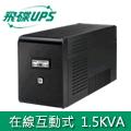 FT飛碟-在線互動式 UPS - 1.5KVA