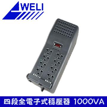 崴立 4段式全電子1000VA穩壓器