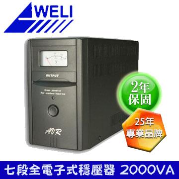 崴立 七段式 K-2000 全電子式穩壓器零轉換防突波