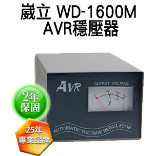 崴立 WD-1600M AVR穩壓器
