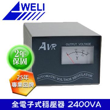 崴立 WD-2400M AVR穩壓器