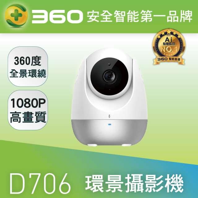 360雲台版高解析雙向智能攝影機/IP CAM/網路攝影機[D706]