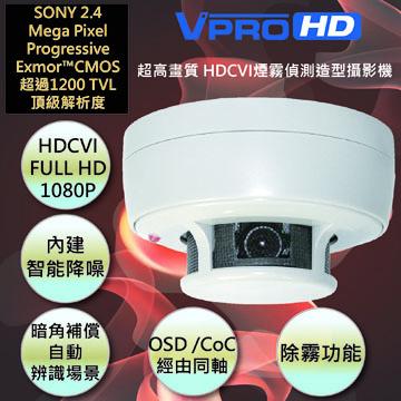 VPROHD 台灣製造 HDCVI 1080P 室內偵煙型偽裝攝影機 採用Sony 2.4百萬畫素Progressive ExmorCMOS ACC-WD32A