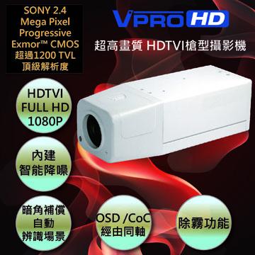 VPROHD 台灣製造HDTVI 1080P 槍型 室內 採用Sony 2.0百萬畫素Progressive ExmorCMOS監視器 攝影機ATC-WD32D