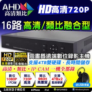 【KingNet】高清720P 16路2聲 DVR 網路監控主機AHD遠端數位監視 高清類比 攝影機 監視器 手機監控