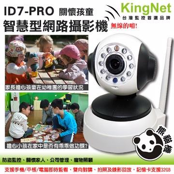 【KingNet】IP CAM 網路攝影機 監控小孩 老人看護 外傭監視 遠端監控 IP攝影機 媽咪Cam 手機監視 保母 監視器材