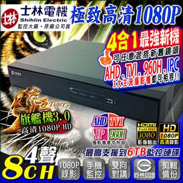 【士林電機】1080P 8路4聲網路型監控主機 支援TVI /AHD/960H類比/IPCAM DVR 攝影機