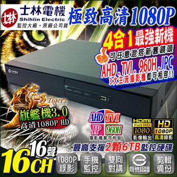 【士林電機】1080P 16路16聲網路型監控主機 支援TVI /AHD/960H類比/IPCAM DVR 攝影機