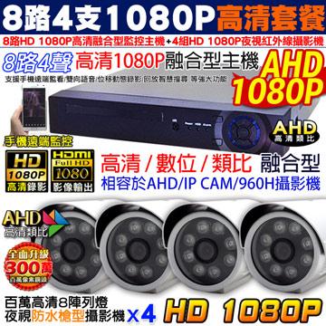 【KingNet】高清8路 AHD 1080P DVR主機+1080P 8陣列燈槍行防水夜視攝影機4支 HD 720P 960H 監控主機 變壓器 遠端監控 監視鏡頭