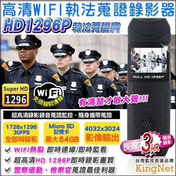 【KingNet】HD1296P 執法蒐證寶 最清楚高清錄影 還可WIFI連線 操控簽約/會議/蒐證/談判 超好用 錄影器 監視器 針孔攝影機 蒐證