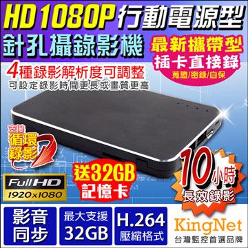 【KingNet】 買就送32G記憶卡 1080P 攜帶型 行動電源針孔攝影機 錄影解析度可調整 10小時 監視器  影音同步