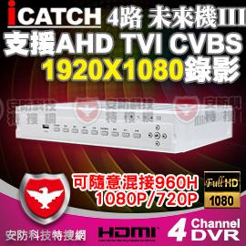 iCATCH 可取 4路 1080P錄影 AHD/TVI/CVBS/IP CAM 監控主機 DVR