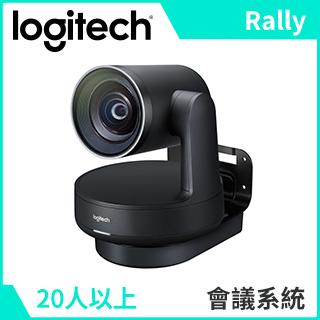 Logitech RALLY Camera(大型會議室攝影機)