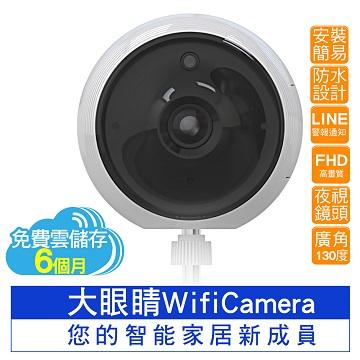 BANDOTT便當 大眼睛無線即時 WIFI Camera + 6個月雲端錄影雲端錄影最安全、Line即時通知最便利