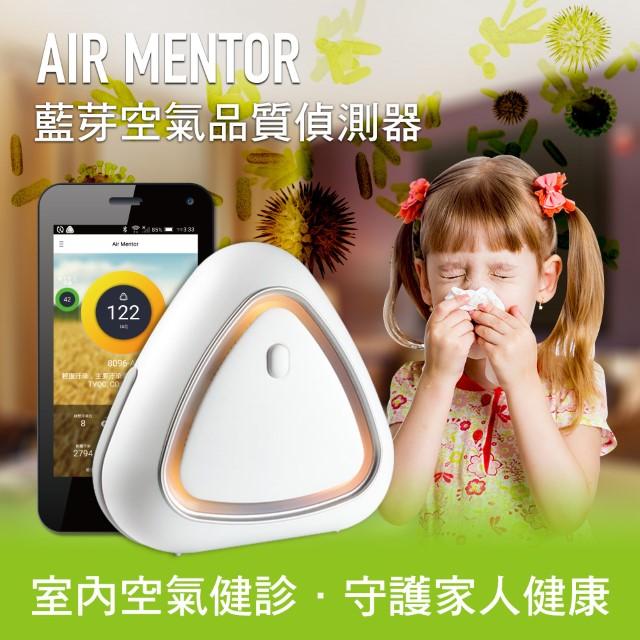 【空氣品質把關幫手】AIR MENTOR 8096-AM 氣質寶-藍芽空氣品質偵測器(標準版)