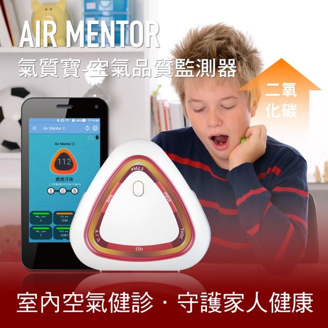 【空氣數值我把關】AIR MENTOR 8099-AP氣質寶-空氣品質監測器