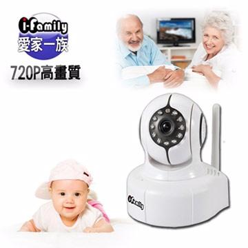 【宇晨I-Family】百萬畫素-愛家二號B網路監控攝影機/IPCAM /監視器