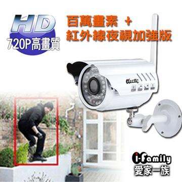 【宇晨I-Family】百萬畫素-愛家五號A戶外防水型網路攝影機/IPCAM /監視器
