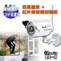 【宇晨I-Family】720P百萬畫素-戶外防水型網路攝影機