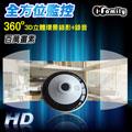 【宇晨I-Family】百萬畫素-360°環景無線網路攝影機