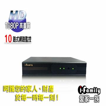 【宇晨I-Family】十路式網路監控錄影機(NVR)