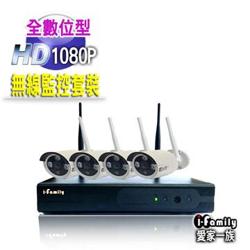 【宇晨I-Family】免施工/免設定1080P四路式無線監視錄影套裝(IF-801+四鏡頭+2TB硬碟)