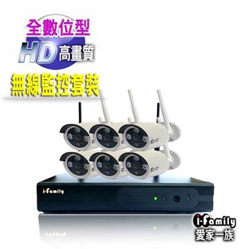 【宇晨I-Family】免施工/免設定960P八路式無線監視錄影套裝(IF-801+六鏡頭)