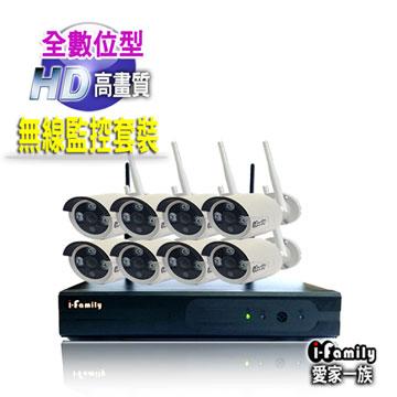 【宇晨I-Family】免施工/免設定960P八路式無線監視錄影套裝(IF-801+八鏡頭+2TB)