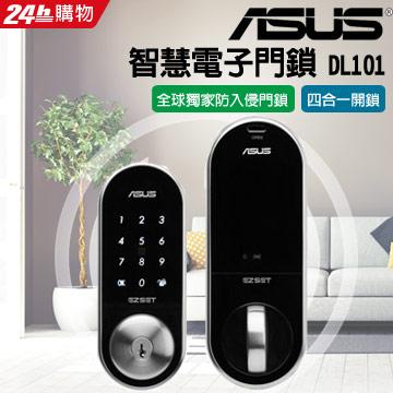 ASUS 華碩 智慧電子門鎖 SmartHome Smart Door Lock DL101送專業到府安裝