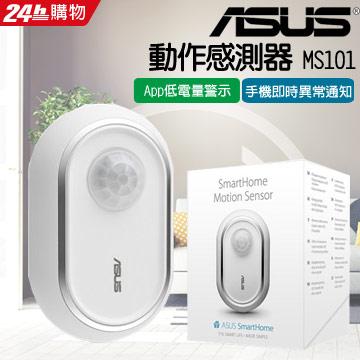 ASUS 華碩 動作感測器 SmartHome Motion Sensor MS101