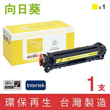 【向日葵】for HP CB542A (125A) 黃色環保碳粉匣◆適用機型:HP CLJ CM1300/CM1312/CP1210CP1510/CP1518/CP1215/CP1515NCP1518ni/CM1312mfp/CM1512mfpHP Color LaserJet