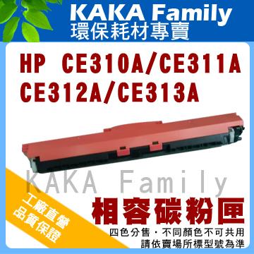 【卡卡家族】HP CE313A 紅色 相容碳粉匣 適用CP1025nw/M175a/M175nw彩色雷射印表機