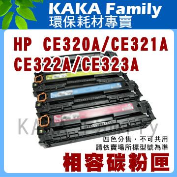 【卡卡家族】HP CE322A 黃色 相容碳粉匣 適用 LaserJet Pro CP1525nw/CM1415fn/CM1415fnw 彩色雷射印表機