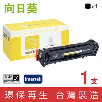 【向日葵】for HP CF210X (131X) 黑色環保碳粉匣●適用機型:HP LaserJet Pro 200 color M251nw/HP LaserJet Pro 200 color M276n/nw