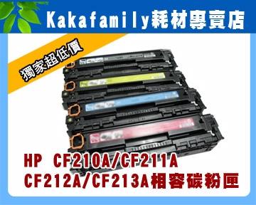 【卡卡家族】HP CF212A 黃色 相容碳粉匣 適用LaserJet Pro 200 M276nw/ M251nw彩色雷射印表機