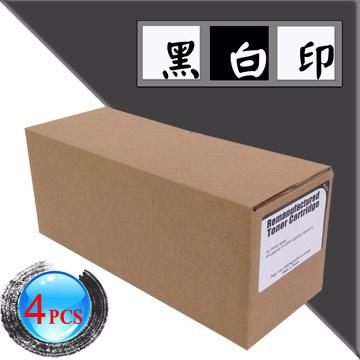 【黑白印】for HP CE310A/CE311A/CE312A/CE313A (126A) (4色超值組)環保碳粉匣●適用HP CP1021/CP1022/CP1023/CP1025/CP1025nw/CP1026nw/CP1027nw/CP1028nw/M175nw/M175a/M175b/M175c/M275u/M275nw
