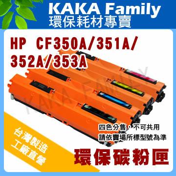 【卡卡家族】HP CF353A 紅色 相容碳粉匣 適用 LaserJet Pro M153/M176/M177 彩色雷射印表機/複合機