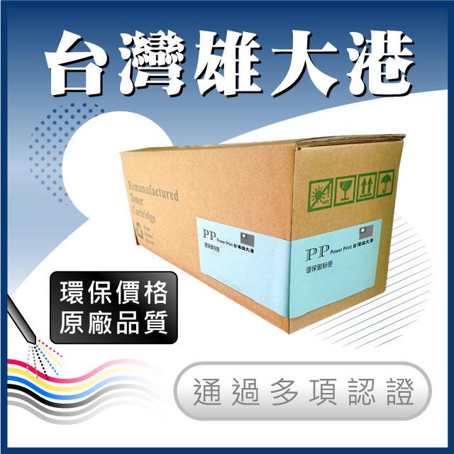 【台灣雄大港】HP CF280X 環保碳粉匣(高印量) 適用於 LJ M401n /dn /d /MFP M425dn/dw