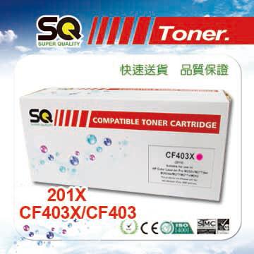 【SQ TONER 】HP CF403X/201X紅色相容碳粉匣 適 HP Color LaserJet Pro M252n/M277dw/M252dw/M277/M277n/M252