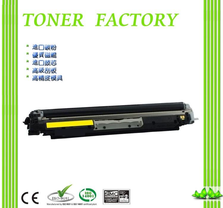 HP CF352A 黃色相容碳粉匣 適用:LaserJet Pro M153/M176n/LaserJet Pro 100 M177fw