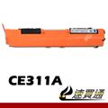 HP CE311A 藍色 相容彩雷環保碳粉匣 適用M175A/M275/CP1020/CP1025NW