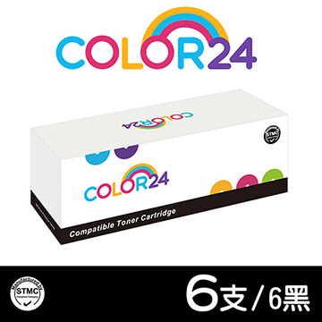 【Color24】for HP 黑色6支 CF283A / 83A 相容碳粉匣適用:HP M201dw/M125nw/M127fw適用:HP MFP M125a/MFP M127fn/MFP M127fs適用:HP MFP M225dn / MFP M225dw