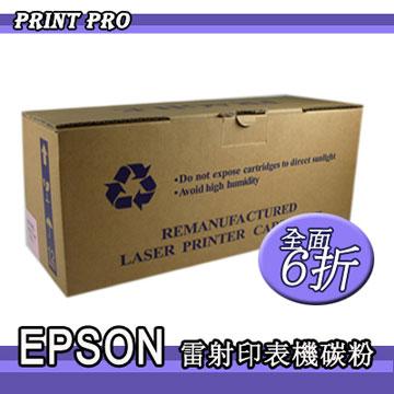 PRINT PRO EPSON S050187(兩支組合包)
